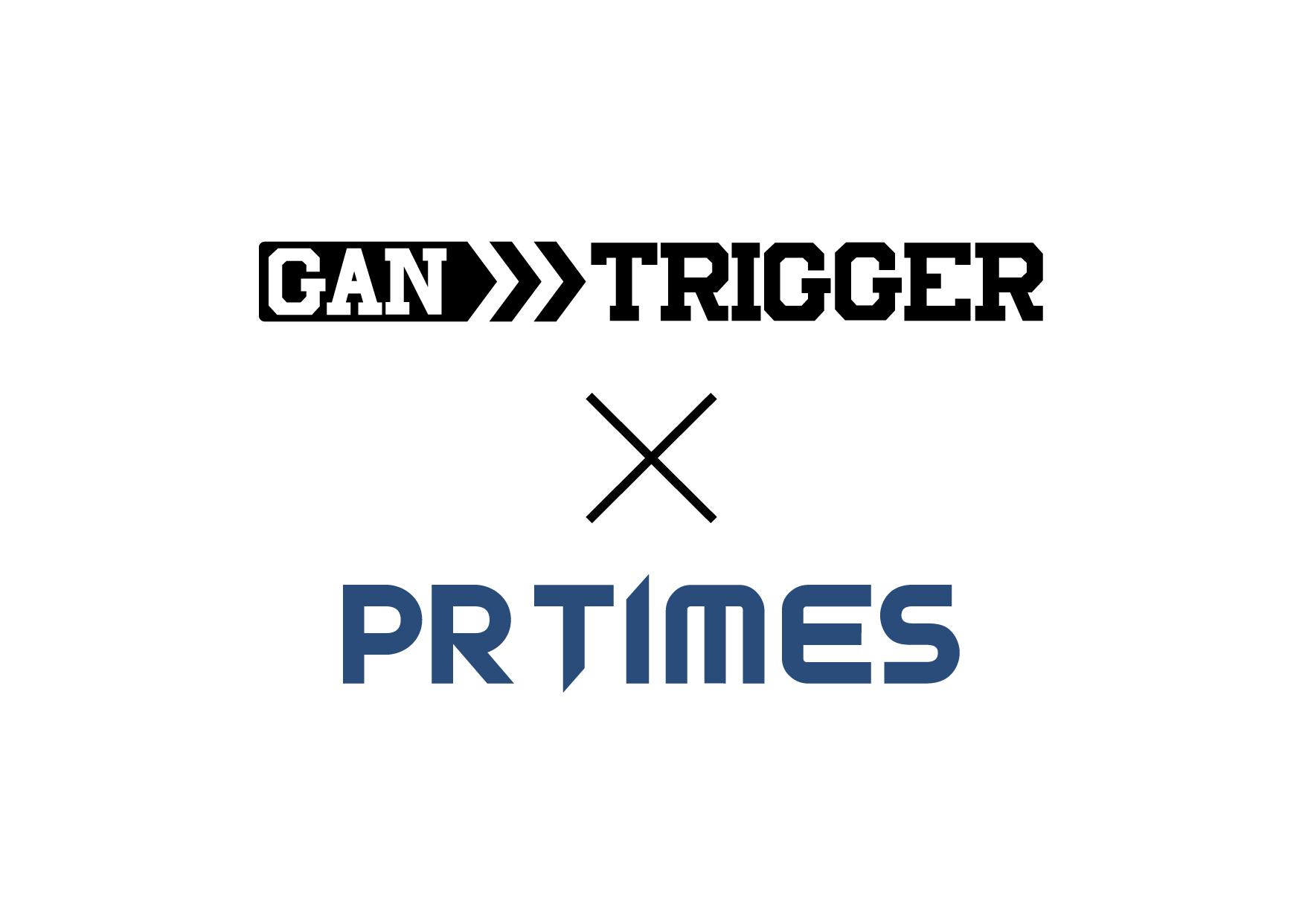 GANTRIGGER_PRTIMES